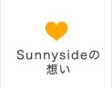 Sunnysideの想い