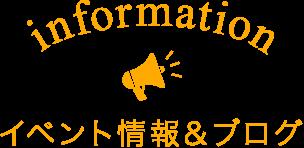 イベント情報&ブログ