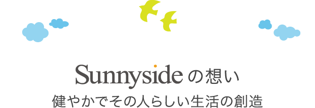 Summysideの想い