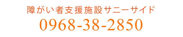 障がい者支援施設サニーサイド 0968-38-2850