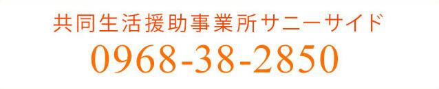 共同生活援助事業所サニーサイド 0968-38-2850