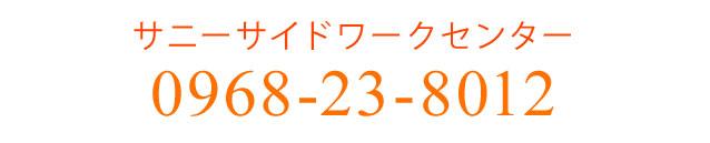 サニーサイドワークセンター 0968-23-8012