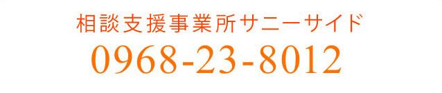 相談支援事業所サニーサイド 0968-23-8012