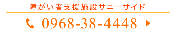 障がい者支援施設サニーサイド 0968-38-4448