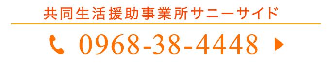 共同生活援助事業所サニーサイド 0968-38-4448